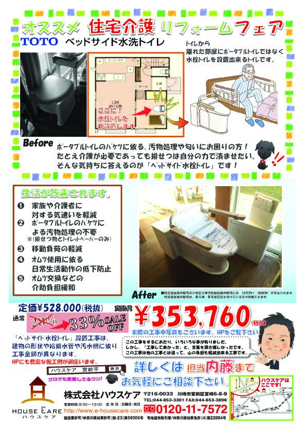 宮崎6-裏広告のコピー