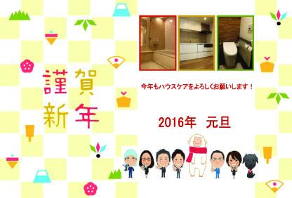 2016年ハウスケア年賀状のコピー