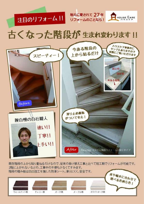 リフォーム階段(表)のコピー