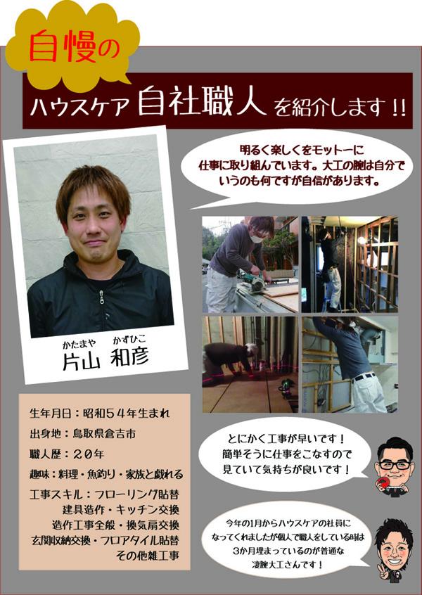職人紹介(片山さん)のコピー