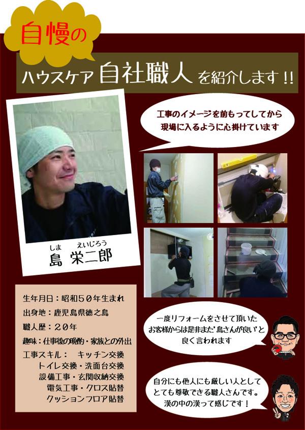 職人紹介(栄二郎さん)のコピー