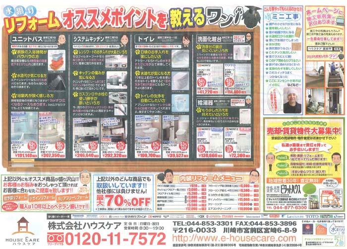 koukoku2014-11-2