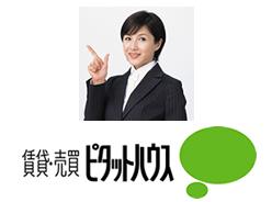 賃貸・売買 ピタットハウス宮崎台店